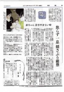 yomiuri14418